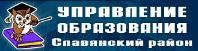 УО Славянск