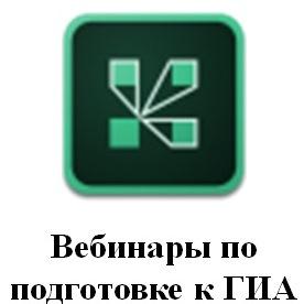 Вебинары по подготовке к ГИА